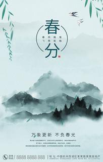 中国风小清新二十四节气春分海报