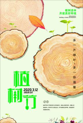 312植树节海报 CDR