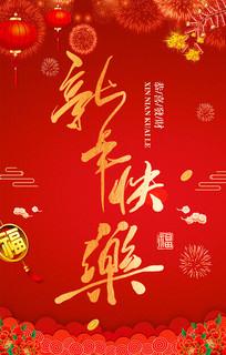 创意春节海报设计