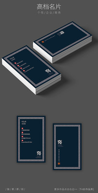 创意高端边框名片设计