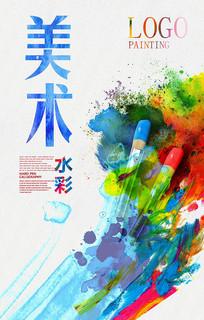 创意美术海报设计