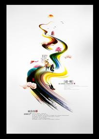 创意清新水墨风格清明节海报