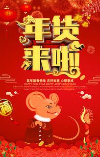 春节年货海报设计