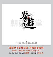 春游字字体设计