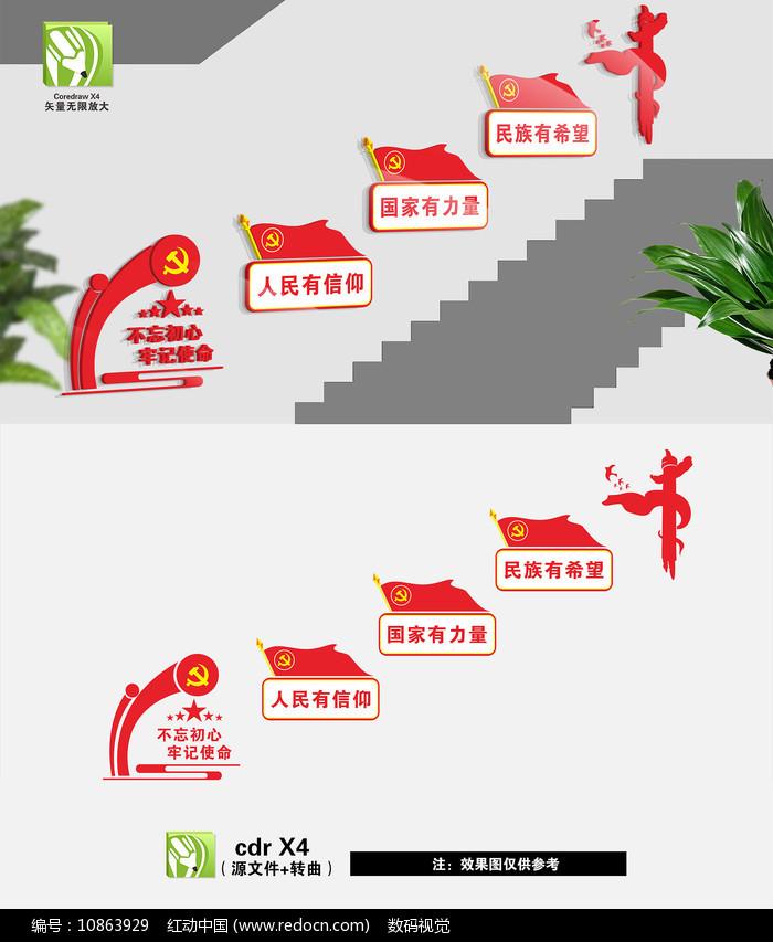 党建楼梯文化墙图片