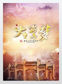 大学梦海报之华南农业大学