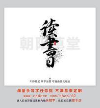 读书日字字体设计