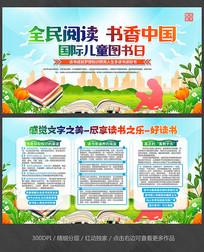 国际儿童图书日宣传栏