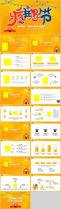 黄色愚人节活动策划PPT模板