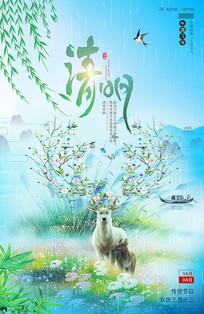 精美传统24节气清明节踏青海报