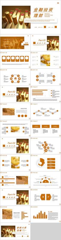 金色金融理财PPT模板