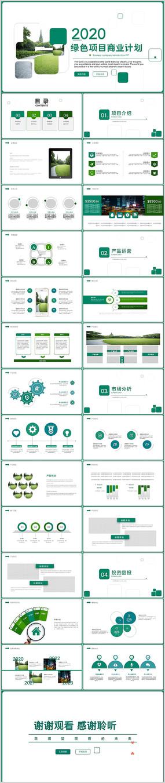 绿色简约大气项目商业计划书ppt模板