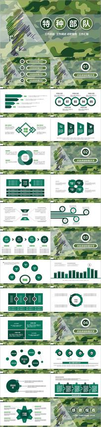 迷彩军绿战争军队特种部队武警PPT模板