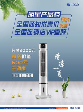 清新电器商场促销活动海报