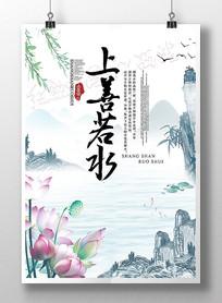 水墨中国风上善若水装饰挂画