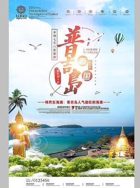 泰国普吉岛旅游畅游芭东海滩海报