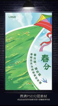 小清新春分海报设计