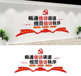 信访局文化墙宣传标语