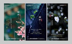 雨水立春节日微信海报