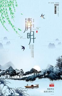 中国风传统24节气清明节海报