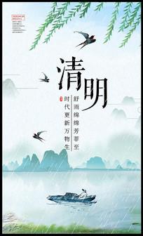 中国风水墨山水清明节海报设计