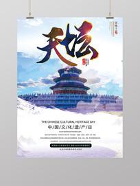 北京天坛创意旅游海报