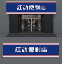 创意简约超市便利店门头招牌设计