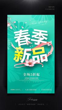 春节新品上市海报