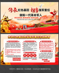 党建传承红色基因军队宣传展板