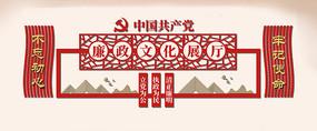 党建廉政文化展厅背景墙