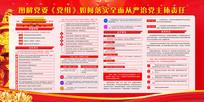 党委党组从严治党主体责任规定展板