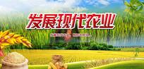 高端大气绿色发展现代农业海报