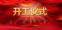 高端大气企业红色开工仪式活动背景展板
