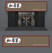 古典中式私房菜餐饮门头招牌设计