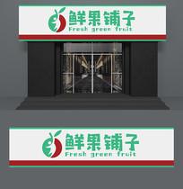 简约水果店蔬菜店门头招牌设计