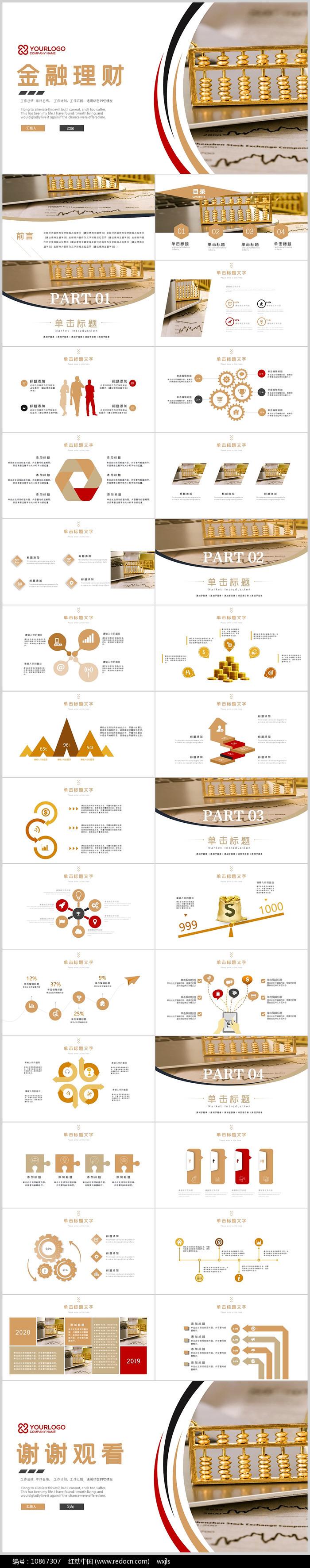 金融理财银行理财投资风险评估保险ppt图片
