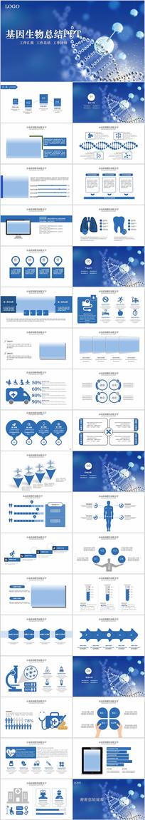 生物基因细胞DNA医疗医学PPT模板