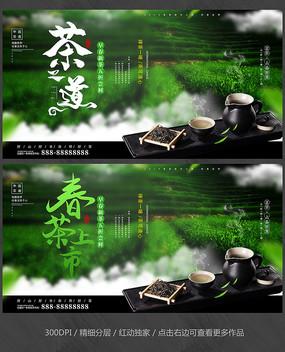 时尚大气春茶上市宣传海报