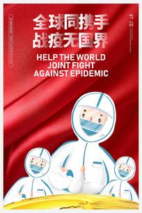 守护天使全球抗疫公益海报