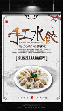 水墨中国风手工水饺海报设计