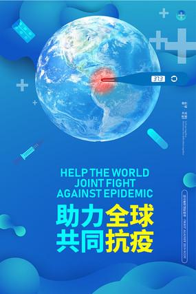 体温计全球抗疫公益海报