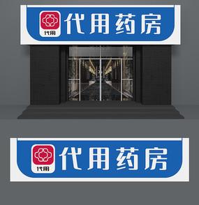 通用现代药店大药房门头招牌设计