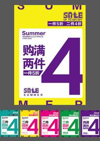 夏季促销POP海报