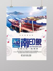 小清新云南旅游海报