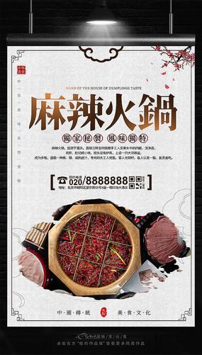 中国风独家秘制麻辣火锅海报设计