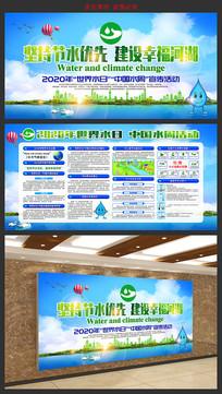 2020年世界水日中国水周宣传栏