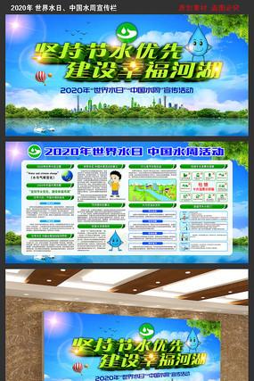 2020年中国水周世界水日宣传栏