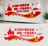 3D军旗党建军队部队文化墙