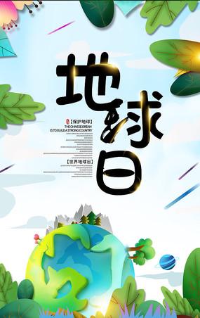 4.22世界地球日海报设计