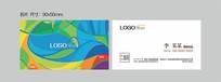 彩色商业名片模板设计